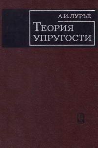 Теория упругости — обложка книги.