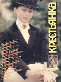 Крестьянка №08/1985 — обложка книги.