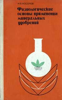 Физиологические основы применения минеральных удобрений — обложка книги.