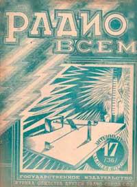 Радио всем №17/1927 — обложка книги.
