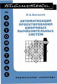 Библиотека по автоматике, вып. 585. Автоматизация проектирования цифровых вычислительных систем — обложка книги.