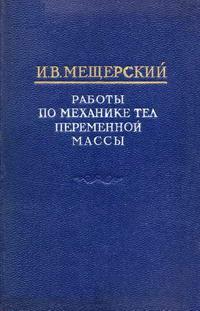Работы по механике тел переменной массы — обложка книги.