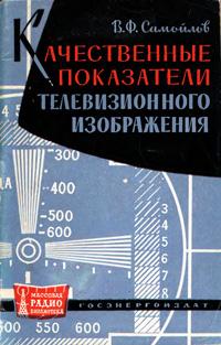 Массовая радиобиблиотека. Вып. 475. Качественные показатели телевизионного изображения — обложка книги.