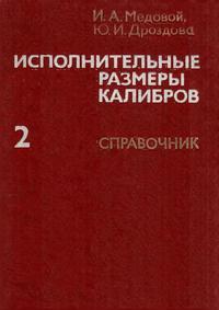 Исполнительные размеры калибров. Книга 2 — обложка книги.