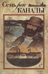 Семь рек Канады — обложка книги.