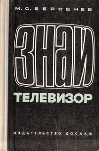 Знай телевизор — обложка книги.