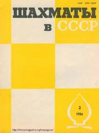 Шахматы в СССР №02/1986 — обложка книги.