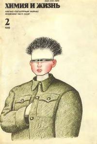 Химия и жизнь №02/1989 — обложка книги.