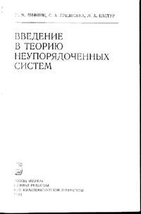 Введение в теорию неупорядоченных систем — обложка книги.