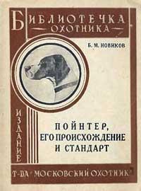 Библиотечка охотника. Пойнтер, его происхождение и стандарт — обложка книги.