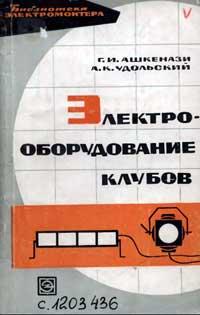 Библиотека электромонтера, выпуск 143. Электрооборудование клубов — обложка книги.
