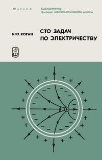 Библиотечка физико-математической школы. Сто задач по электричеству — обложка книги.