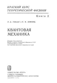 Краткий курс теоретической физики. Книга 2. Квантовая механика — обложка книги.