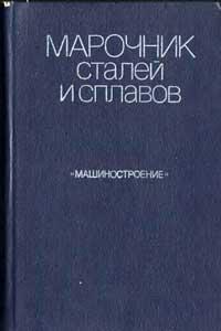 Марочник сталей и сплавов — обложка книги.