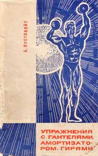 Упражнения с гантелями, амортизатором, гирями, штангой — обложка книги.