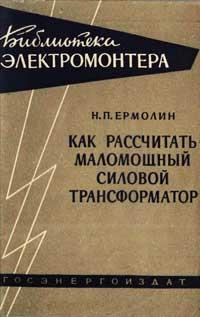 Библиотека электромонтера, выпуск 33. Как рассчитать маломощный силовой трансформатор — обложка книги.
