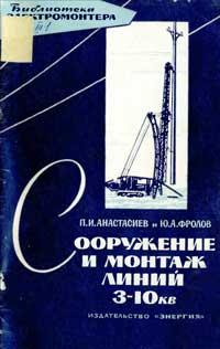 Библиотека электромонтера, выпуск 155. Электропроводки в трубопроводах — обложка книги.