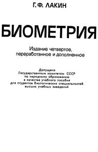 Биометрия — обложка книги.