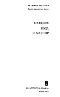 Вода и магнит — обложка книги.