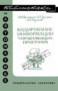 Библиотека по автоматике, вып. 294. Кодирование информации упрявляющих программ — обложка книги.