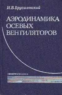 Аэродинамика осевых вентиляторов — обложка книги.