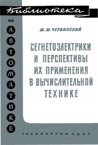 Библиотека по автоматике, вып. 61. Сегнетоэлектрики и перспективы их применения в вычислительной технике — обложка книги.