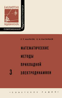Современная радиоэлектроника. Вып. 3. Математические методы прикладной электродинамики — обложка книги.