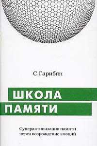 Школа памяти (Суперактивизация памяти через возрождение эмоций) — обложка книги.