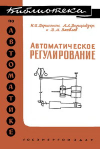 Библиотека по автоматике, вып. 3. Автоматическое регулирование — обложка книги.