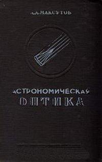 Астрономическая оптика — обложка книги.
