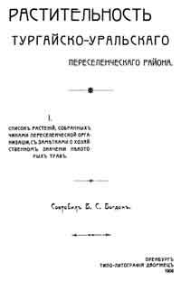 Растительность Тургайско-Уральского переселенческого района — обложка книги.