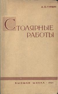 Столярные работы — обложка книги.