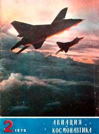 Авиация и космонавтика №2/1975 — обложка книги.