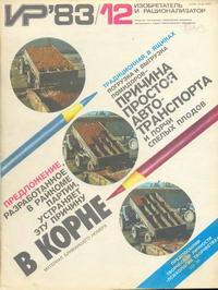 Изобретатель и рационализатор №12/1983 — обложка книги.