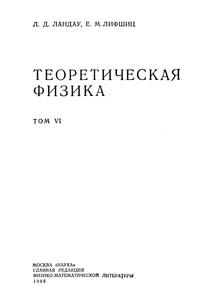 Теоретическая физика в десяти томах. Том 6. Гидродинамика — обложка книги.