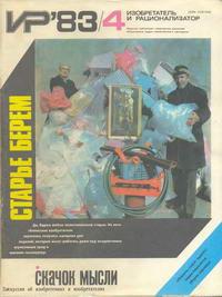 Изобретатель и рационализатор №04/1983 — обложка книги.