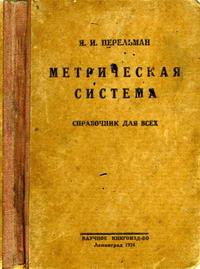 Метрическая система. Справочник для всех — обложка книги.