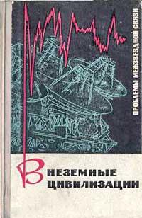Внеземные цивилизации. Проблемы межзвёздной связи — обложка книги.