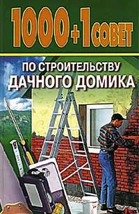 1000 + 1 совет по строительству дачного домика — обложка книги.