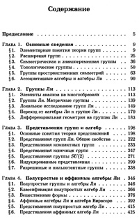 Математические основы теории симметрии — обложка книги.
