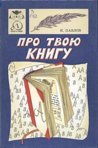 Знай и умей. Про твою книгу — обложка книги.