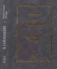 В. Гейзенберг. Избранные труды — обложка книги.