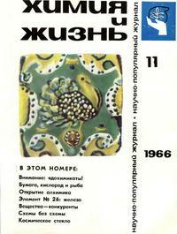 Химия и жизнь №11/1966 — обложка книги.
