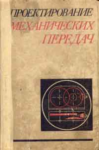 Проектирование механических передач — обложка книги.