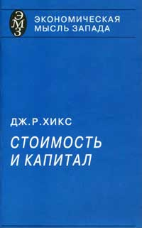 Стоимость и капитал — обложка книги.