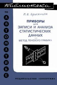 Библиотека по автоматике, вып. 329. Приборы для записи и анализа статистических данных (метод теневого графика) — обложка книги.