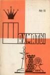 Шахматы (Riga) №11/1974 — обложка книги.