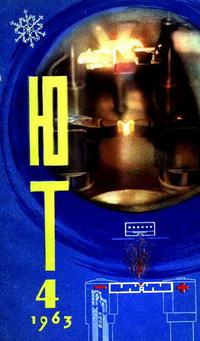 Юный техник №04/1963 — обложка книги.