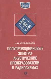 Массовая радиобиблиотека. Вып. 931. Полупроводниковые электроакустические преобразователи в радиосхемах — обложка книги.