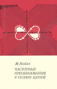 Частотные преобразования в теории цепей — обложка книги.